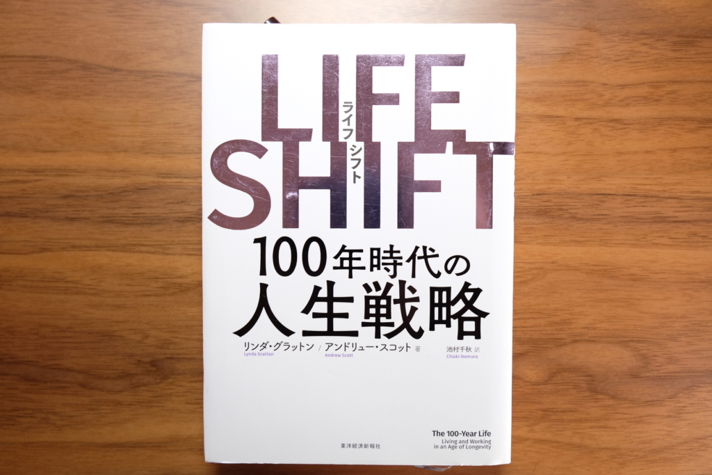 lifeshift1